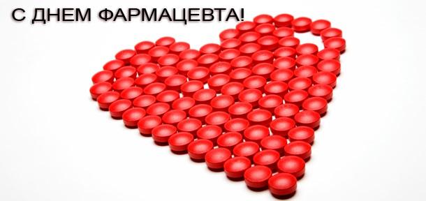 Открытки на Всемирный день фармацевта 2021 год (22)