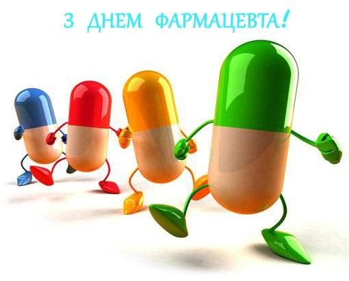 Открытки на Всемирный день фармацевта 2021 год (24)