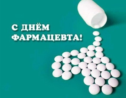 Открытки на Всемирный день фармацевта 2021 год (26)