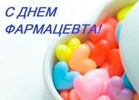 Открытки на Всемирный день фармацевта 2021 год (27)