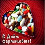 Открытки на Всемирный день фармацевта 2021 год