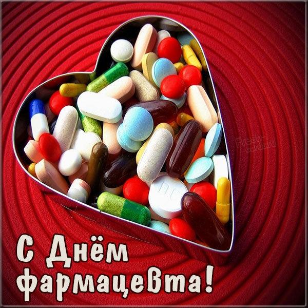 Открытки на Всемирный день фармацевта 2021 год (28)