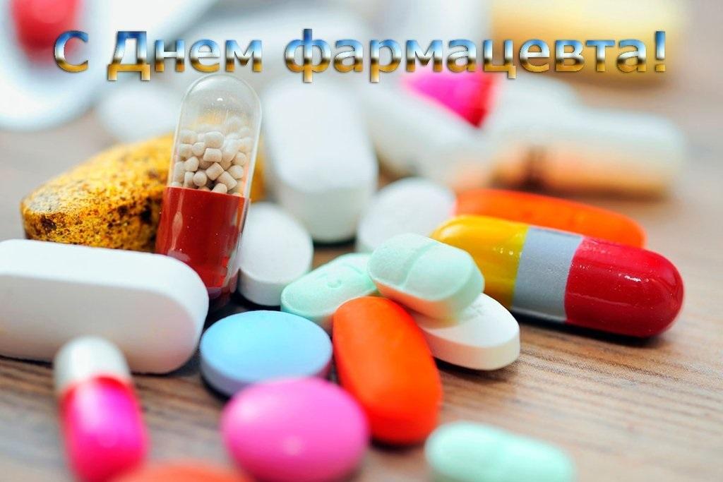 Открытки на Всемирный день фармацевта 2021 год (4)