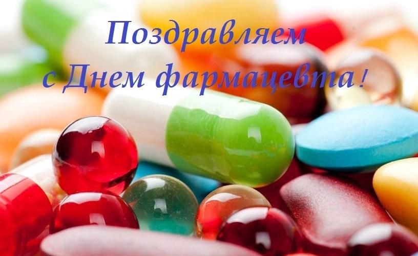 Открытки на Всемирный день фармацевта 2021 год (5)