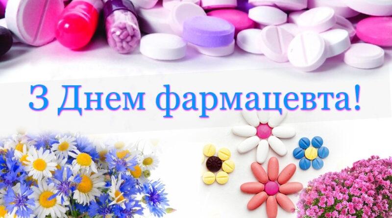 Открытки на Всемирный день фармацевта 2021 год (6)