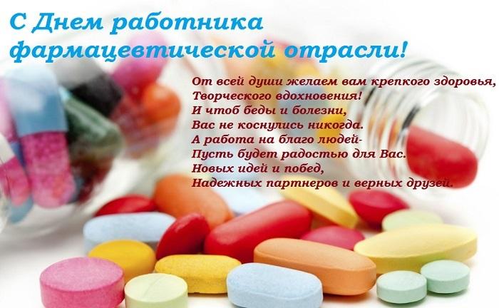 Открытки на Всемирный день фармацевта 2021 год (8)