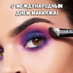 Открытки с международным днем макияжа — сборка за 2021 год