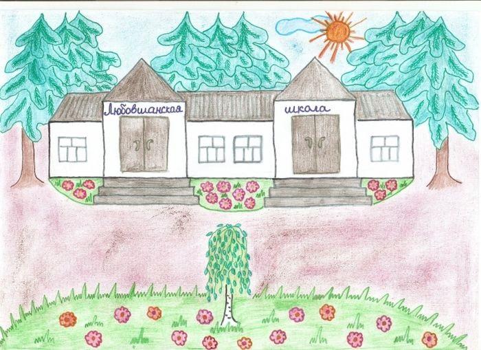 Рисунок Моя школа - как нарисовать, примеры (17)