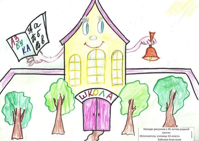 Рисунок Моя школа - как нарисовать, примеры (22)