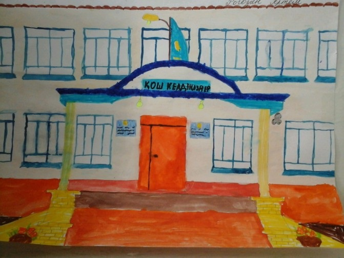 Рисунок Моя школа - как нарисовать, примеры (25)