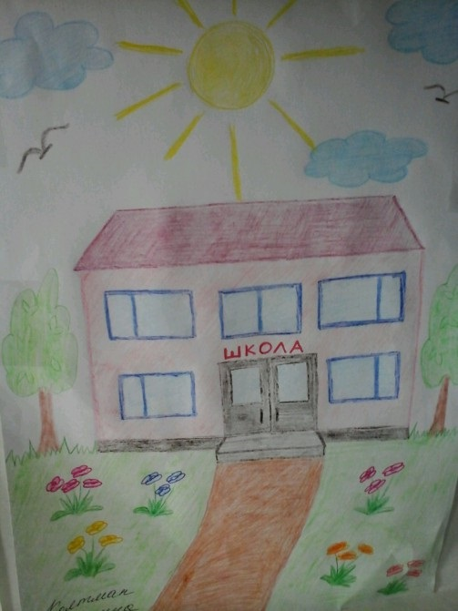 Рисунок Моя школа - как нарисовать, примеры (6)