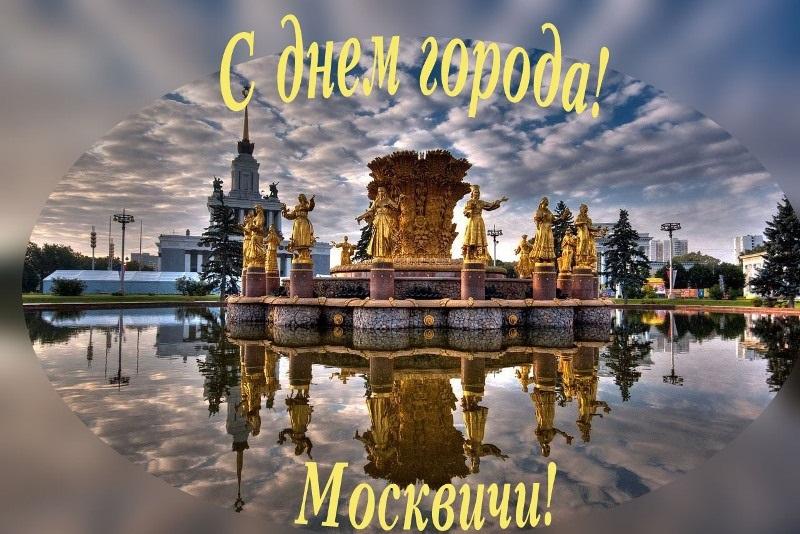 С Днем Города Москва 2021 - прикольные картинки и открытки (1)