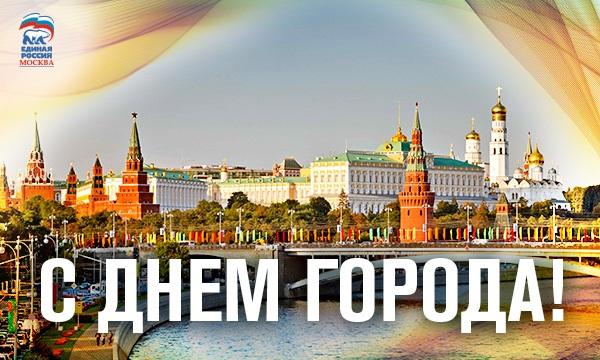 С Днем Города Москва 2021 - прикольные картинки и открытки (10)