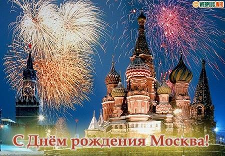 С Днем Города Москва 2021 - прикольные картинки и открытки (12)