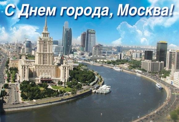 С Днем Города Москва 2021 - прикольные картинки и открытки (13)