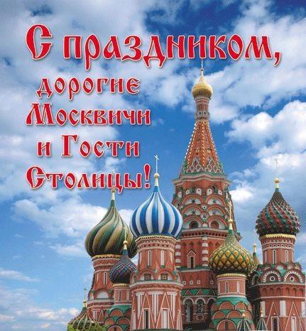 С Днем Города Москва 2021 - прикольные картинки и открытки (14)