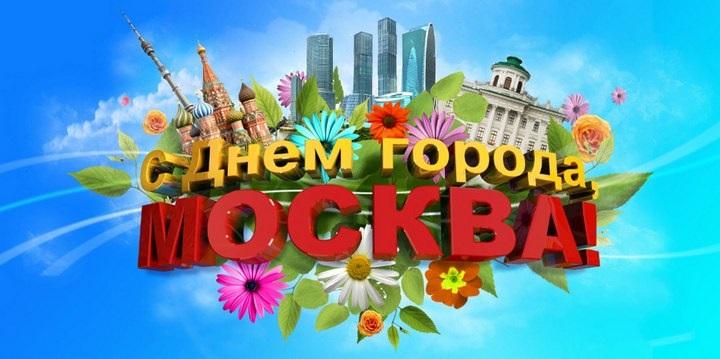 С Днем Города Москва 2021 - прикольные картинки и открытки (15)