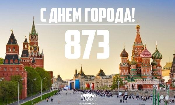 С Днем Города Москва 2021 - прикольные картинки и открытки (16)