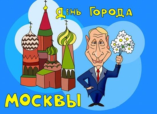 С Днем Города Москва 2021 - прикольные картинки и открытки (17)