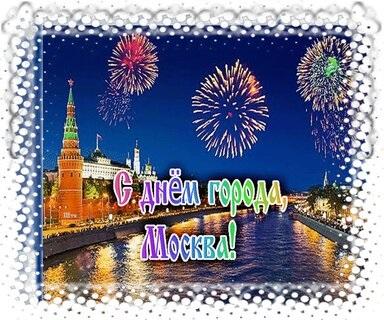С Днем Города Москва 2021 - прикольные картинки и открытки (18)