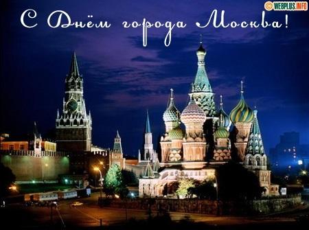 С Днем Города Москва 2021 - прикольные картинки и открытки (19)