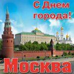 С Днем Города Москва 2021 — прикольные картинки и открытки