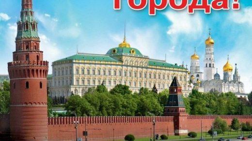С Днем Города Москва 2021   прикольные картинки и открытки (2)