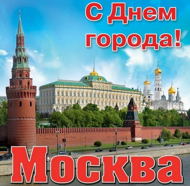 С Днем Города Москва 2021 - прикольные картинки и открытки (2)