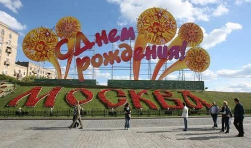 С Днем Города Москва 2021 - прикольные картинки и открытки (20)