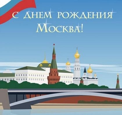С Днем Города Москва 2021 - прикольные картинки и открытки (21)