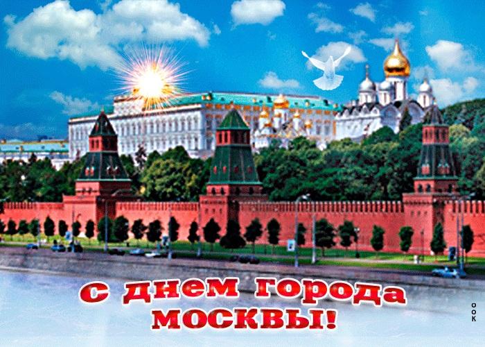 С Днем Города Москва 2021 - прикольные картинки и открытки (22)
