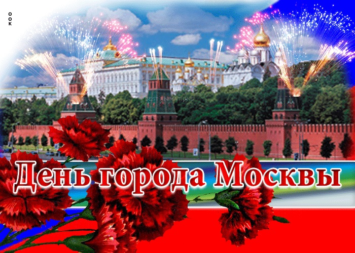 С Днем Города Москва 2021 - прикольные картинки и открытки (23)