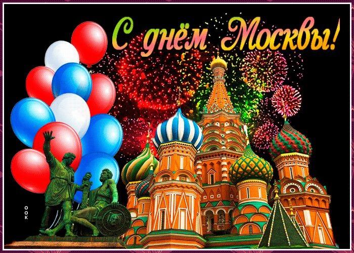 С Днем Города Москва 2021 - прикольные картинки и открытки (24)