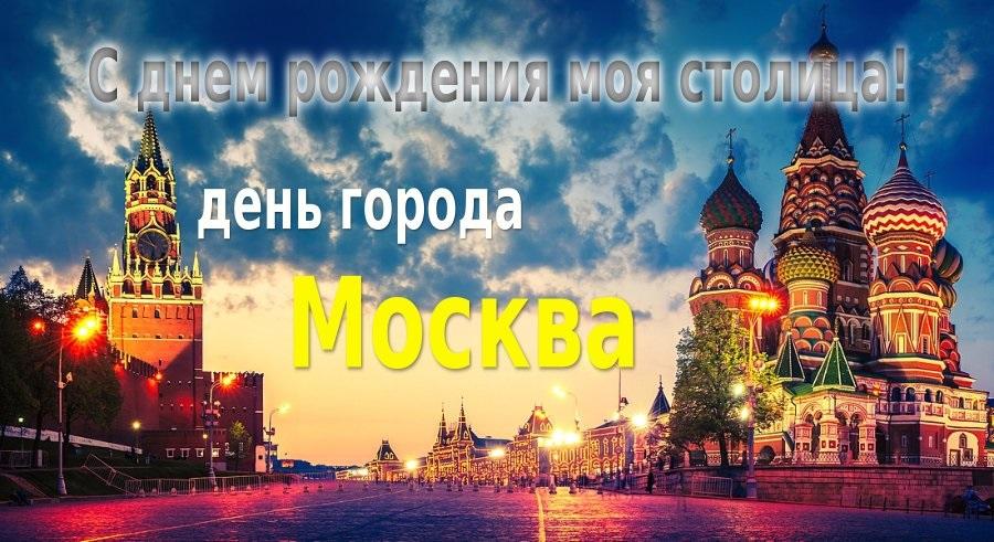 С Днем Города Москва 2021 - прикольные картинки и открытки (25)