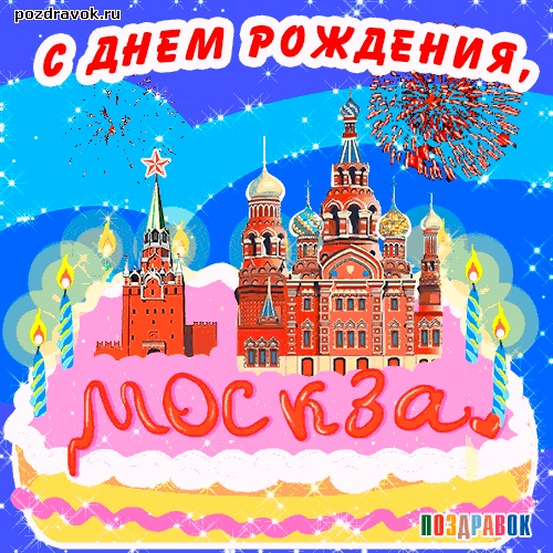 С Днем Города Москва 2021 - прикольные картинки и открытки (3)