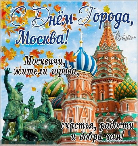 С Днем Города Москва 2021 - прикольные картинки и открытки (4)
