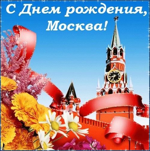 С Днем Города Москва 2021 - прикольные картинки и открытки (5)