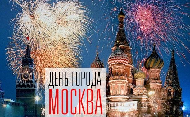 С Днем Города Москва 2021 - прикольные картинки и открытки (6)
