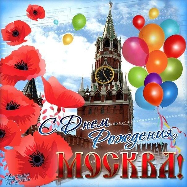 С Днем Города Москва 2021 - прикольные картинки и открытки (7)