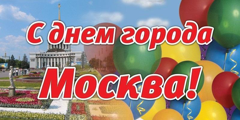 С Днем Города Москва 2021 - прикольные картинки и открытки (8)