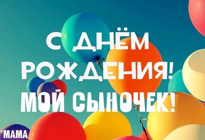 С Днем Рождения сын фото и картинки, подборка 2021 год (13)