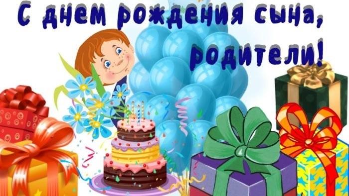 С Днем Рождения сын фото и картинки, подборка 2021 год (5)