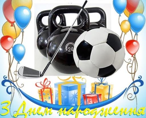 С днем рождения картинки красивые и спортивные - сборка (22)