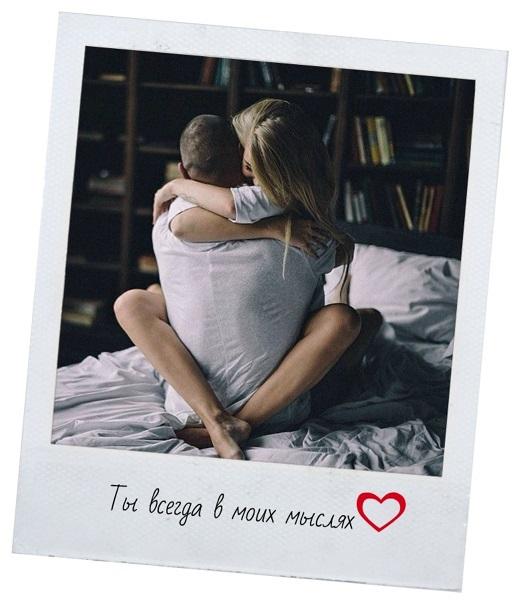 Ты в моих мыслях картинки и открытки для любимых (12)