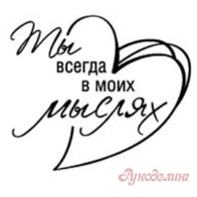 Ты в моих мыслях картинки и открытки для любимых (6)