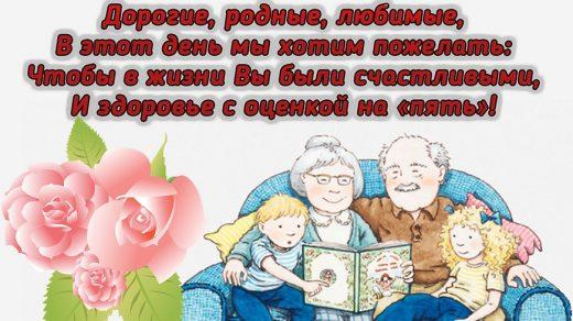 День Бабушек и Дедушек   картинки на праздник (18)