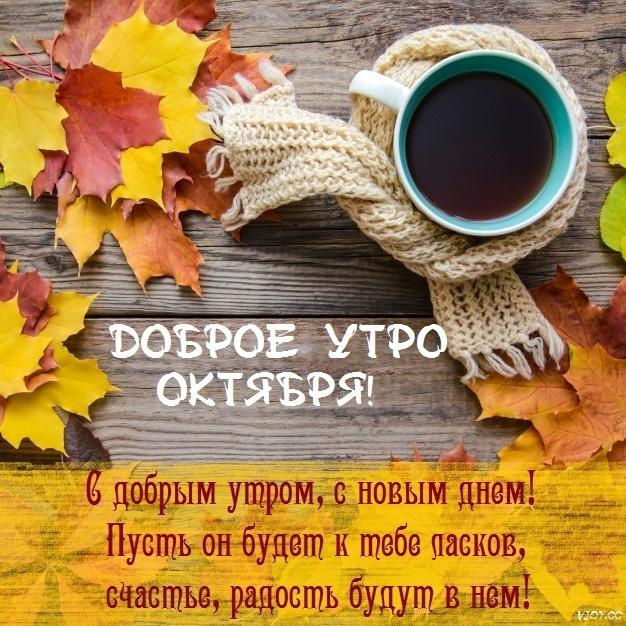 Доброе утро октября осенью - самые милые открытки (10)