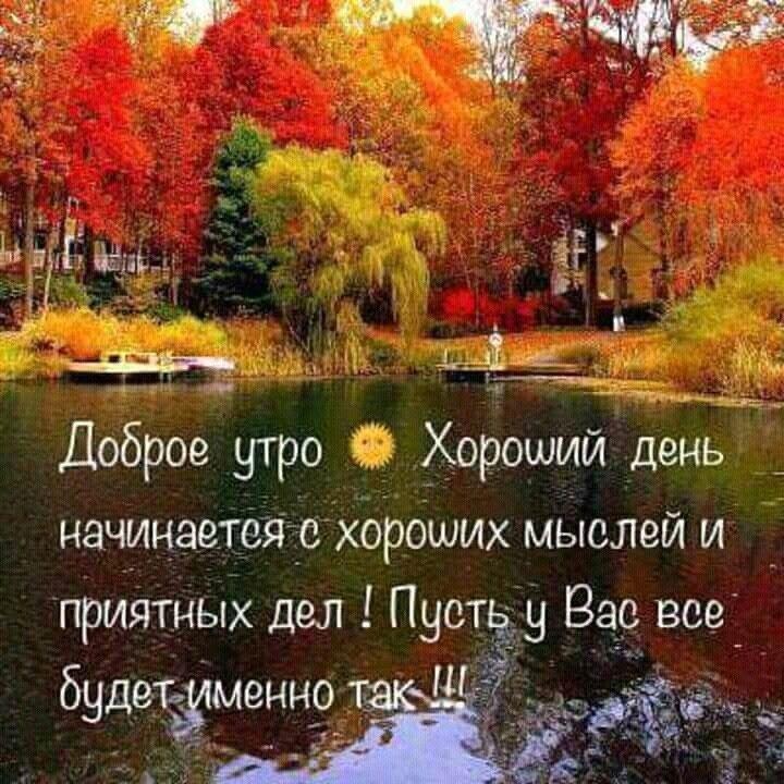 Доброе утро октября осенью - самые милые открытки (13)