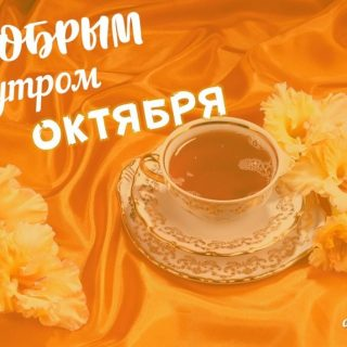 Доброе утро октября осенью   самые милые открытки (17)