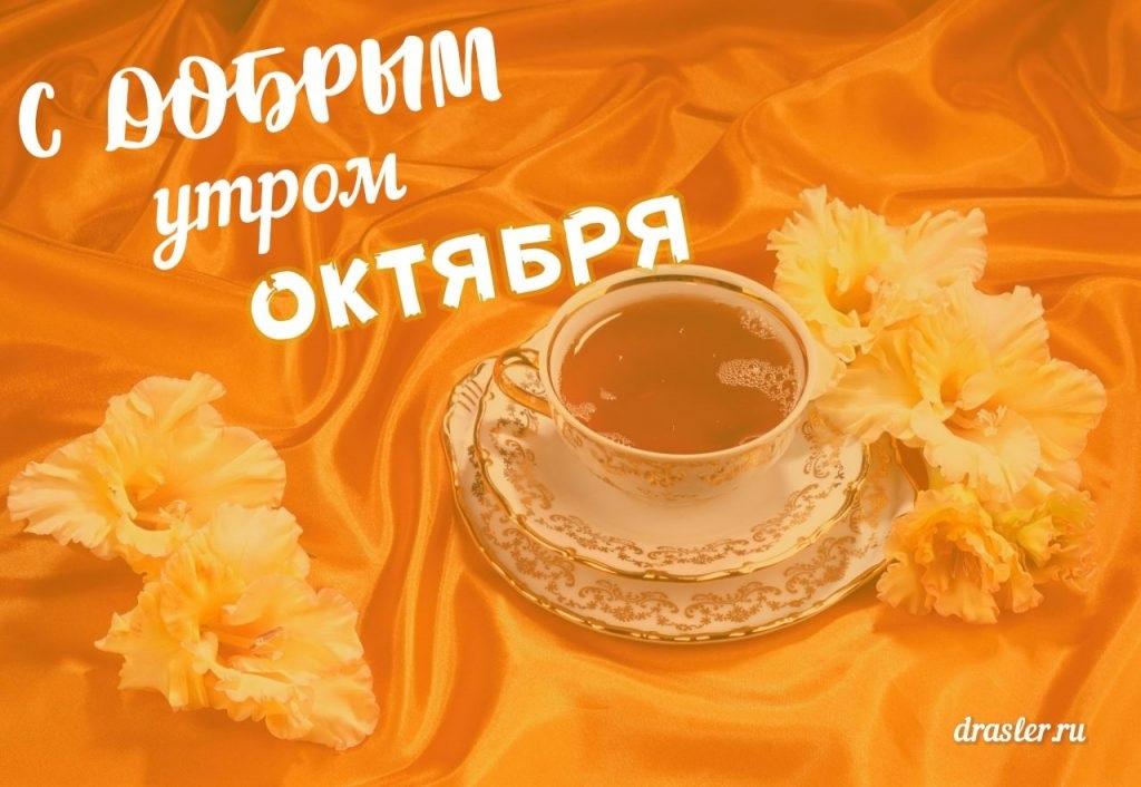 Доброе утро октября осенью - самые милые открытки (17)